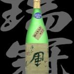 瑞冠(ずいかん)「純米大吟醸」いい風 雄町米