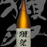 獺祭(だっさい)「純米大吟醸」遠心分離磨き三割九分