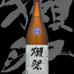 獺祭(だっさい)「純米吟醸」遠心分離50うすにごり本生