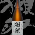 獺祭(だっさい)「純米吟醸」遠心分離50