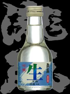 瀧嵐(たきあらし)「吟醸」生酒