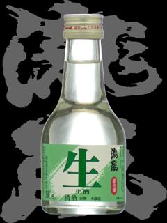 瀧嵐(たきあらし)「本醸造」生酒