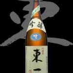 東一(あづまいち)「吟醸」にごり酒生