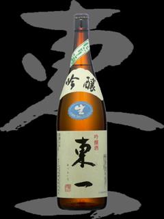 東一(あづまいち)「吟醸」にごり酒生16BY