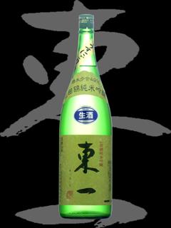 東一(あづまいち)「純米吟醸」うすにごり生酒