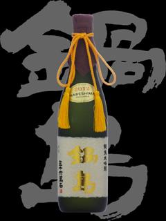 鍋島(なべしま)「純米大吟醸」特A山田錦35ホワイト