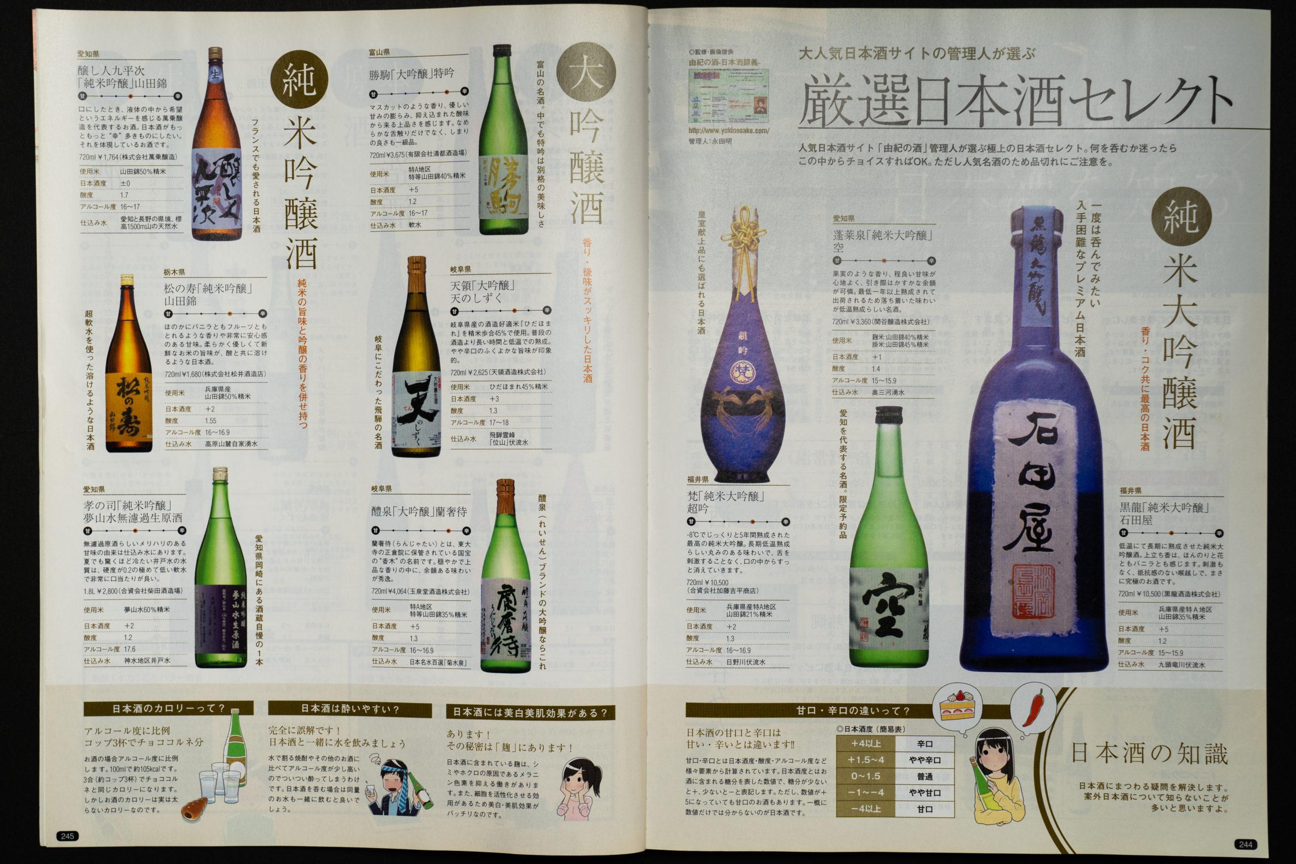 日本酒特集の監修その1
