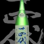十四代(じゅうよんだい)「純米吟醸」八反錦 槽垂れ本生