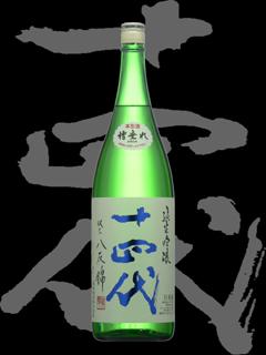 十四代(じゅうよんだい)「純米吟醸」双三八反錦 槽垂れ本生