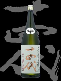 十四代(じゅうよんだい)「純米吟醸」中取り播州愛山生詰