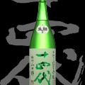 十四代(じゅうよんだい)「純米吟醸」中取り播州山田錦生詰