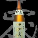 十四代(じゅうよんだい)「特別本醸造」本丸生詰