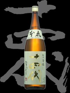 十四代(じゅうよんだい)「特別本醸造」本丸