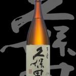 久保田(くぼた)「本醸造」百寿