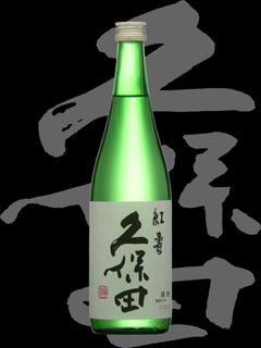 久保田(くぼた)「特別純米」紅寿