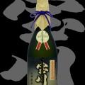 宝川(たからがわ)「大吟醸」彗星金賞受賞原酒