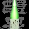 醴泉(れいせん)「純米吟醸」ささ濁り