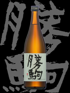 勝駒(かちこま)「特別本醸造」本仕込