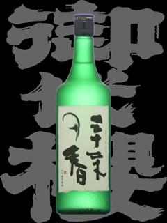 御代桜(みよざくら)「純米大吟醸」三十二才の春 中取り生原酒