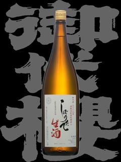 御代桜(みよざくら)「本醸造」しぼりたて無濾過生原酒