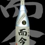而今(じこん)「大吟醸」斗瓶取り全国鑑評会出品酒