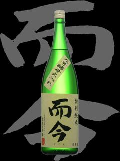 而今(じこん)「特別純米」九号酵母火入れ