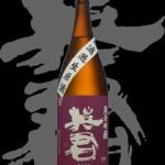 英君(えいくん)「純米吟醸」紫の英君無濾過生原酒