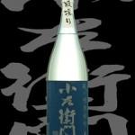 小左衛門(こざえもん)「純米吟醸」蔵人の情熱純吟斗瓶採り