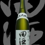 田酒(でんしゅ)「純米大吟醸」百四拾