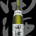 田酒(でんしゅ)「純米大吟醸」百四拾生酒