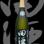 田酒(でんしゅ)「純米大吟醸」山田穂