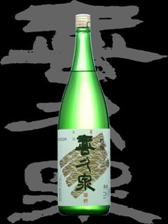 喜久泉(きくいずみ)「吟醸」金冠