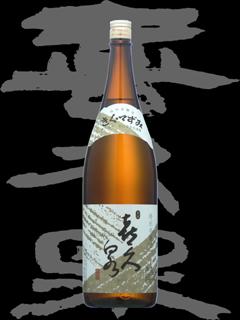 喜久泉(きくいずみ)「特別本醸造」金冠