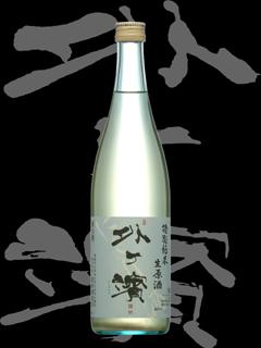 外ヶ濱(そとがはま)「特別純米」生原酒にごり酒19BY