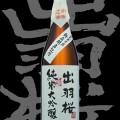 出羽桜(でわざくら)「純米大吟醸」大丸東京店新店開店記念