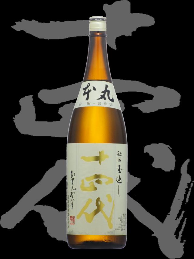 十四代(じゅうよんだい)「特別本醸造」本丸24BY