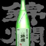 羽陽錦爛(うようきんらん)「純米大吟醸」斗壜採り雫酒