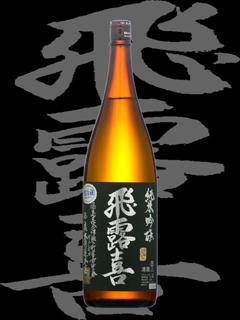 飛露喜(ひろき)「純米吟醸」生詰19BY