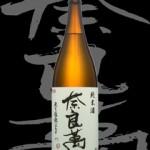 奈良萬(ならまん)「純米」無濾過瓶火入れ