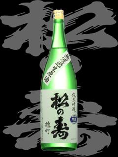 松の寿(まつのことぶき)「純米吟醸」雄町無濾過生原酒25BY
