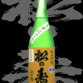 松の寿(まつのことぶき)「純米吟醸」山田錦うすにごり木全別誂
