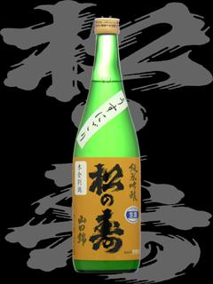 松の寿(まつのことぶき)「純米吟醸」山田錦うすにごり木全別誂19BY