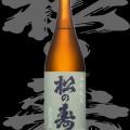 松の寿(まつのことぶき)「純米」山廃五百万石
