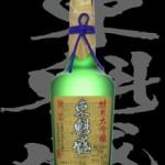 東魁盛(とうかいさかり)「大吟醸」特別大吟醸