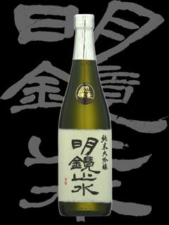 明鏡止水(めいきょうしすい)「純米大吟醸」