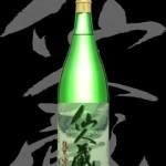 仙人蔵(せんにんぐら)「純米吟醸」