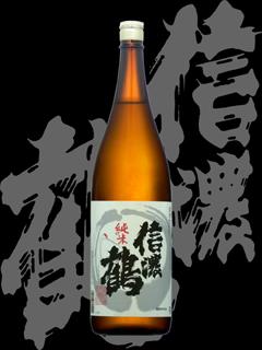信濃鶴(しなのつる)「純米」