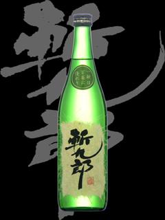 斬九郎(ざんくろう)「特別純米」生酒