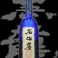 黒龍(こくりゅう)「純米大吟醸」石田屋