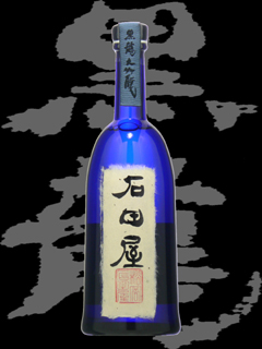 黒龍(こくりゅう)「純米大吟醸」石田屋2007